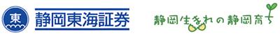 静岡東海証券