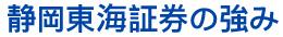 静岡東海証券の強み